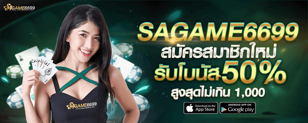 เว็บบาคาร่า SAGAME6699 ให้อัตราจ่ายคุ้มค่าที่สุด