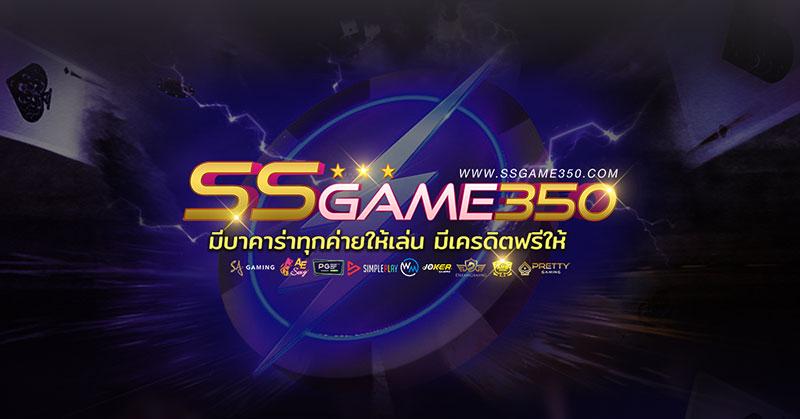 บาคาร่าเครดิตฟรี เดิมพันสุดคุ้ม จ่ายจริงที่เว็บ SSGAME350